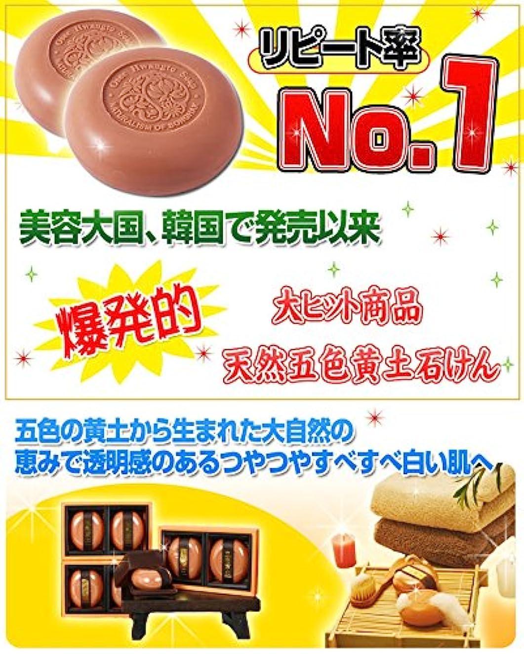 そよ風必要性何もないOseque SONGHAK(ソンハク) Osec Hwangto Soap 五色黄土石鹸 110g X 2個