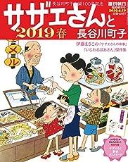 サザエさんと長谷川町子 2019 春 (週刊朝日増刊)