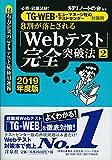 必勝・就職試験! 【TG-WEB・ヒューマネージ社のテストセンター対策用】8割が落とされる「Webテスト」完全突破法【2】【2019年度版】