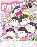 主婦と生活社 その他 PASH! 2016年 03 月号 [雑誌]の画像