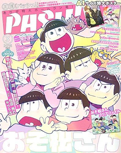 PASH! 2016年 03 月号の詳細を見る