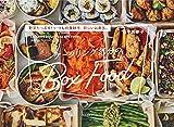ケータリング気分のBox Food 野菜たっぷり! いつもの食材で、新しいお弁当。
