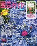 園芸ガイド 2015年 06 月号 [雑誌] 画像