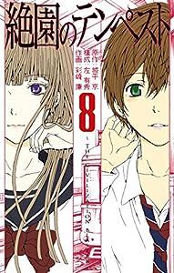 絶園のテンペスト 8巻 (デジタル版ガンガンコミックス)