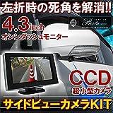 オデッセイRB CCD サイドカメラキット 液晶モニター 4.3インチ オンダッシュモニター 付き 12V 24V 汎用