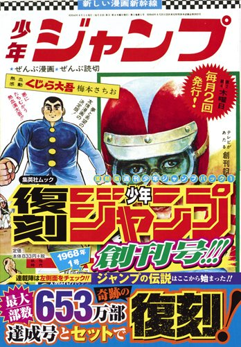 復刻版 週刊少年ジャンプ パック 1 (集英社)
