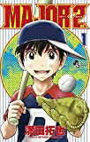 MAJOR 2nd(メジャーセカンド)(1) (少年サンデーコミックス)