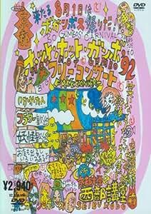 HOT HOT GUMBO '92/HOT HOT GUMBO '93 [DVD]