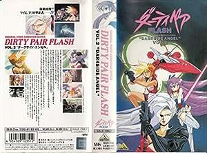 ダーティペアFLASH Vol.2 [VHS]