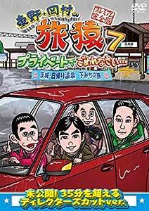 東野・岡村の旅猿7 プライベートでごめんなさい・・・ 茨城・日帰り温泉 下みちの旅 プレミアム完全版 [DVD]