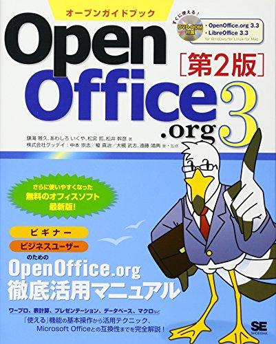 オープンガイドブック OpenOffice.org 3 第2版の詳細を見る