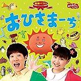 【早期購入特典あり】NHKおかあさんといっしょ 最新ベスト おひさまーち(シール付)を試聴する