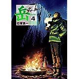 岳 完全版 (第4集) (ビッグコミックススペシャル)