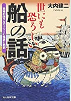 世にも恐ろしい船の話―恐怖の海サルガッソーと怪談と刑罰 (光人社NF文庫)