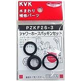 KVK シャワーホースパッキンセット PZKF26-3
