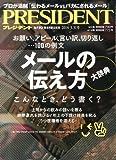 PRESIDENT (プレジデント) 2014年 3/31号 [雑誌]