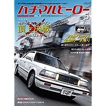 ハチマルヒーロー vol.35 [雑誌]