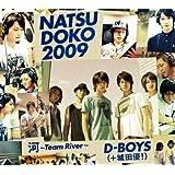 夏どこ2009 河~Team Riverバージョン(DVD付)