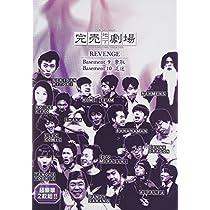 完売地下劇場REVENGE Basement9/Basement10 [DVD]