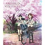 【Amazon.co.jp限定】南鎌倉高校女子自転車部 VOL.1