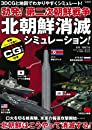 勃発! 第二次朝鮮戦争 北朝鮮消滅シミュレーション!