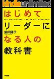 はじめてリーダーになる人の教科書 (中経出版)