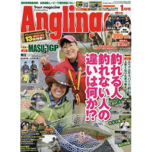 AnglingFan(アングリングファン) 2017年 01 月号 [雑誌]