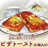 ピザトースト(5枚/400g)