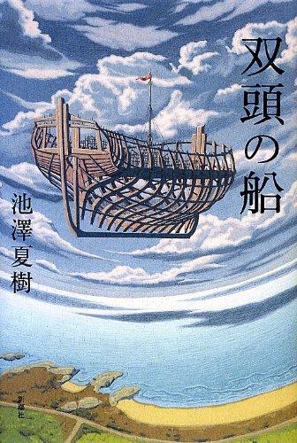 双頭の船の詳細を見る