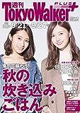 週刊 東京ウォーカー+ 2017年No.38 (9月20日発行) [雑誌] (Walker)[Kindle版]