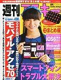 週刊アスキー増刊号 2012年 10/16号 [雑誌]