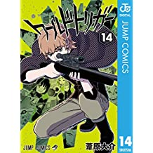 ワールドトリガー 14 (ジャンプコミックスDIGITAL)