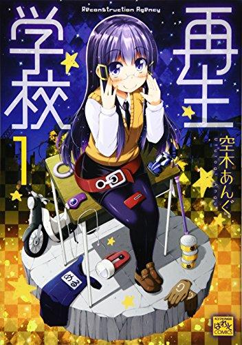 再生学校 (1) (4コマKINGSぱれっとコミックス)