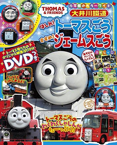 大井川鐵道 はしれ!トーマスごう すすめ!ジェームスごう (小学館のカラーワイド)
