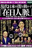 現代日本の闇を動かす「在日人脈」 (別冊宝島 2088)