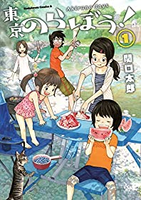 東京のらぼう!(1) (角川コミックス・エース)