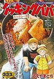 クッキングパパ カツカレー丼 (講談社プラチナコミックス)