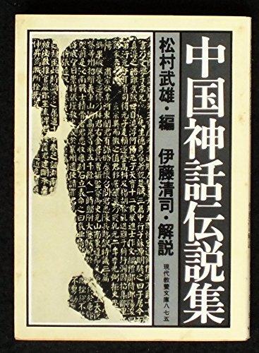 中国神話伝説集 (現代教養文庫)