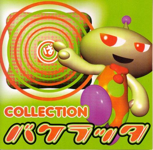 コレクション [Original recording] / バケラッタ (CD - 1997)