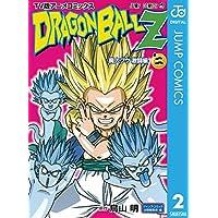 ドラゴンボールZ アニメコミックス 魔人ブウ激闘編 巻二 (ジャンプコミックスDIGITAL)