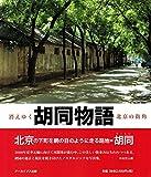 胡同(フートン)物語: 消えゆく北京の街角