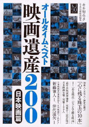 オールタイム・ベスト 映画遺産200 日本映画篇 (キネ旬ムック)の詳細を見る