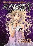 死がふたりを分かつまで 7巻 (デジタル版ヤングガンガンコミックス)
