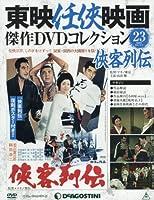 東映任侠映画DVDコレクション 23号 (侠客列伝) [分冊百科] (DVD付) (東映任侠映画傑作DVDコレクション)