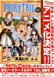 FAIRY TAIL(16) 限定版 (少年マガジンコミックス)