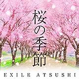 桜の季節 (CD+DVD)