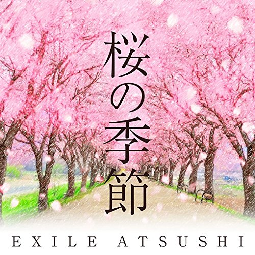 桜の季節 (CD+DVD) - EXILE ATSUSHI