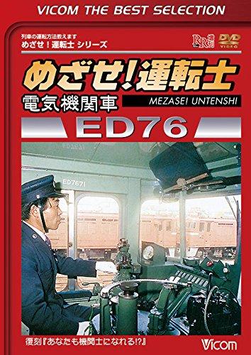 めざせ! 運転士 電気機関車 ED76 [DVD]