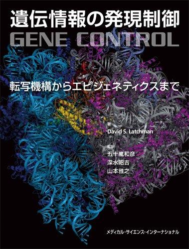 遺伝情報の発現制御 -転写機構からエピジェネティクスまで-の詳細を見る
