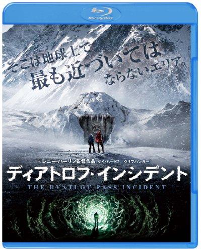 ディアトロフ・インシデント [Blu-ray]